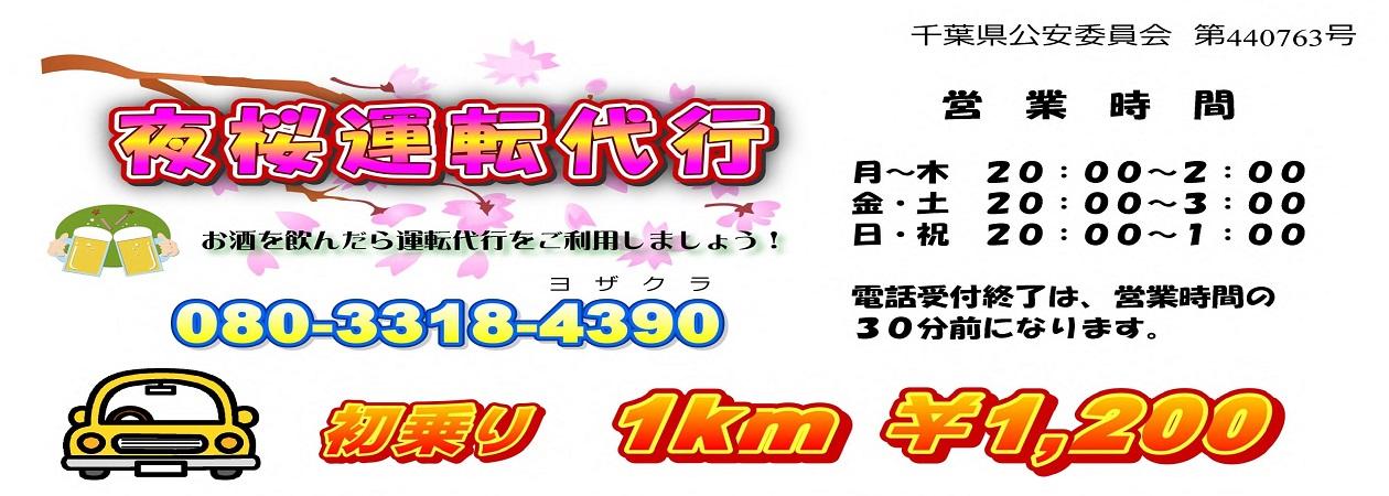 千葉で運転代行なら女性ドライバー在籍の夜桜運転代行へ